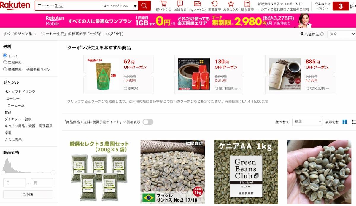 楽天で購入できるコーヒー生豆ショップランキング