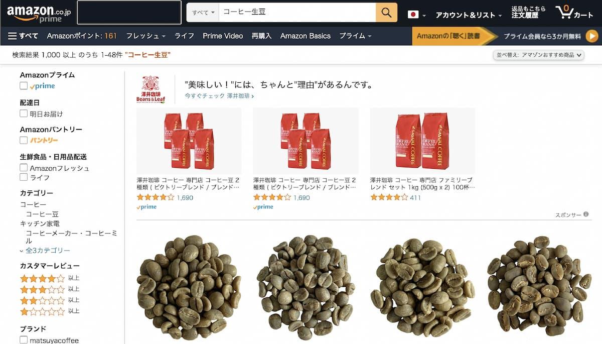 Amazonで購入できるコーヒー生豆ショップランキング