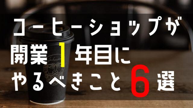 コーヒーショップ開業1年目にやるべきこと6選【体験談あり】
