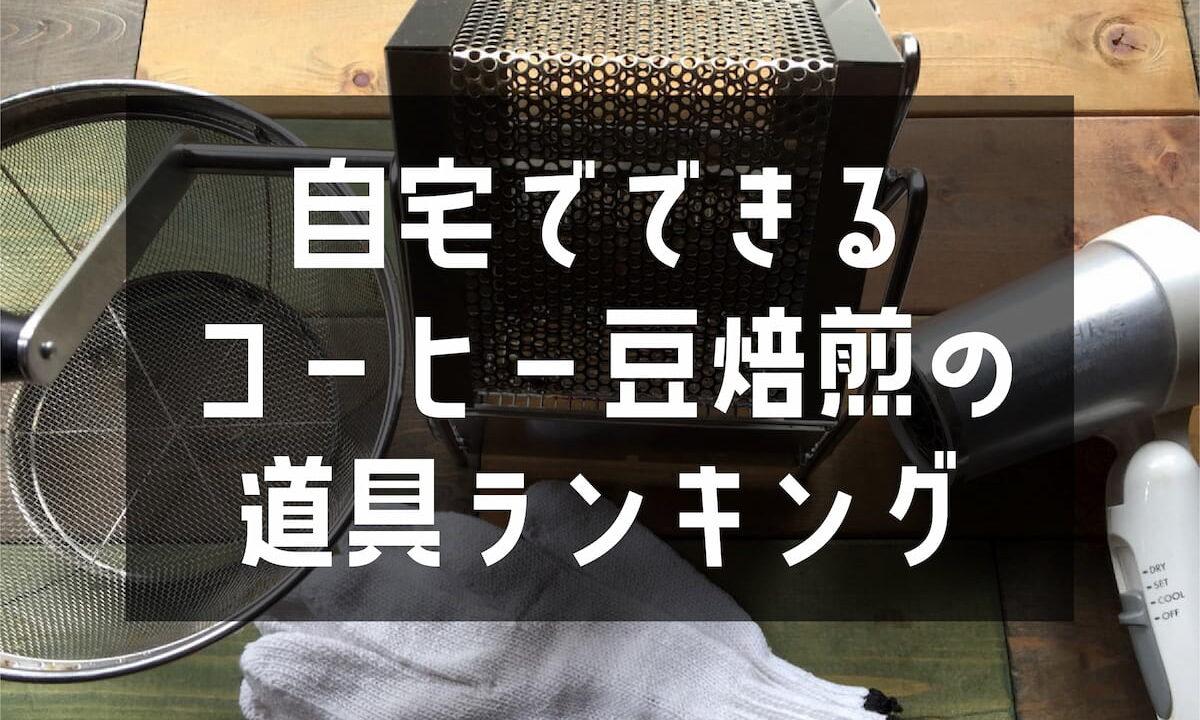 自宅でコーヒー豆焙煎する道具おすすめランキング【焙煎士が解説】