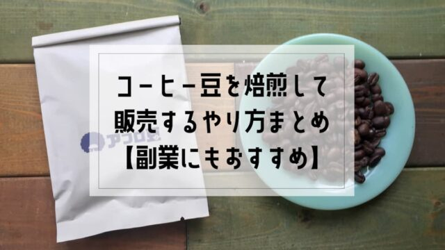 コーヒー豆を焙煎して販売するやり方のまとめ【副業にもおすすめ】