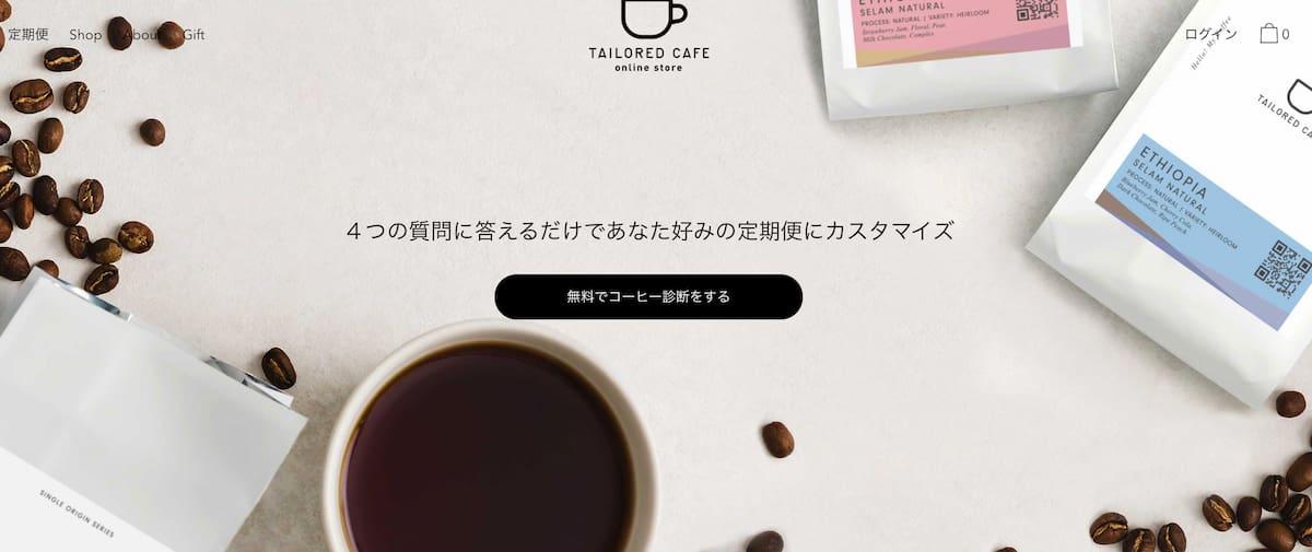 ①まずは無料コーヒー診断をします。