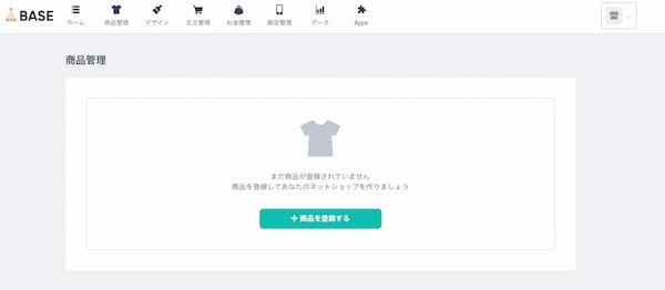 ⑦商品の登録
