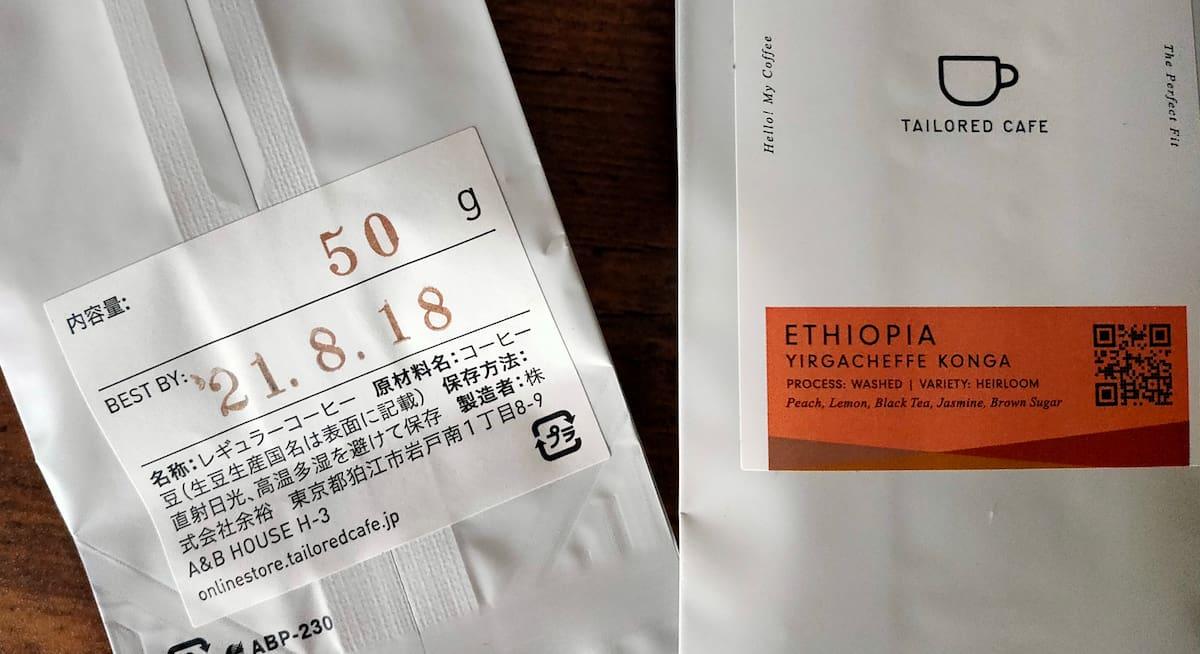 コーヒー豆の賞味期限の記載