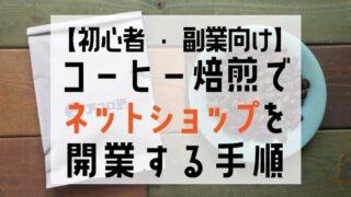 コーヒー焙煎でネットショップを開業する手順【初心者・副業向け】