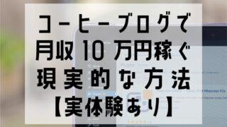 コーヒーブログで月収10万円稼ぐ、現実的な方法【実体験あり】