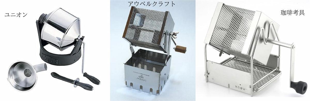 国内メーカーの手回し焙煎器は3つ、有名なもの