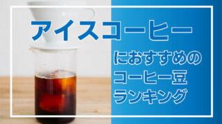 【味とコスパを両立】アイスコーヒー用のおすすめ豆ランキング|作り方のコツも解説