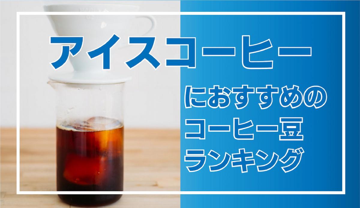 【味とコスパを両立】アイスコーヒー用のおすすめ豆ランキング 作り方のコツも解説