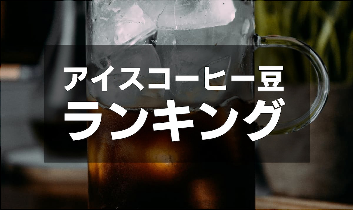 アイスコーヒー用のコーヒー豆おすすめランキング