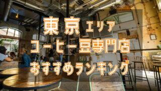 コーヒー豆専門店【東京エリア】プロが選ぶおすすめランキング