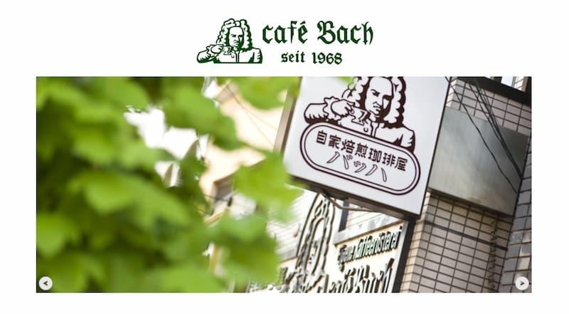 第2位 cafe Bach(南千住)