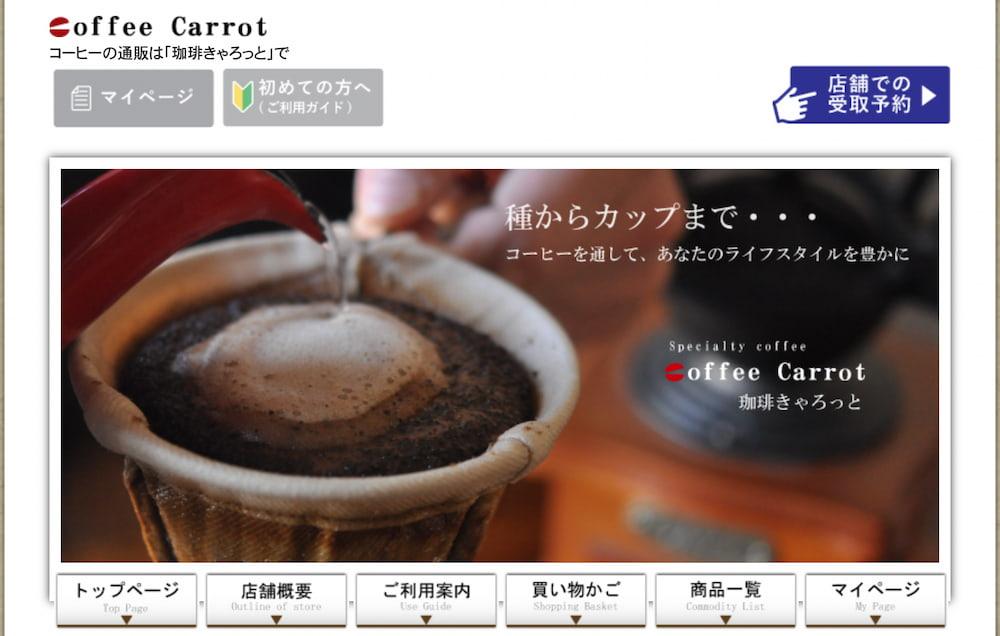 第4位 珈琲きゃろっとのアイスコーヒーブレンド