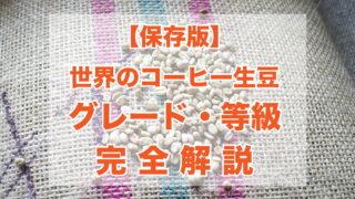 世界のコーヒー生豆 グレード・等級を全部解説します【保存版】