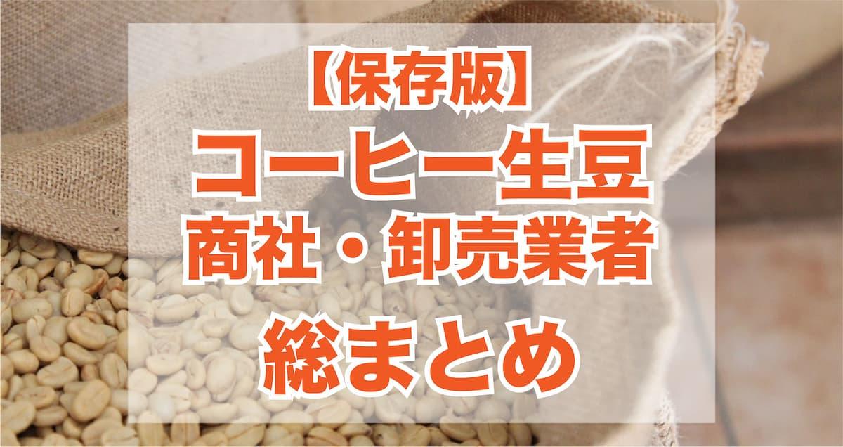 コーヒー生豆商社・卸業者の総まとめ【カフェ開業・副業向け】