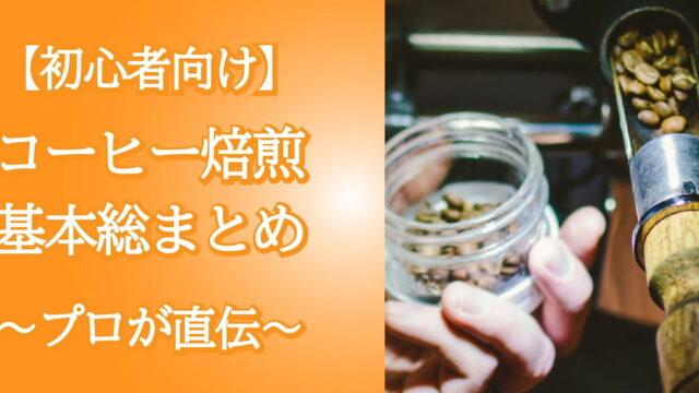 【初心者向け】コーヒー焙煎の基本の総まとめ【プロ焙煎士直伝】