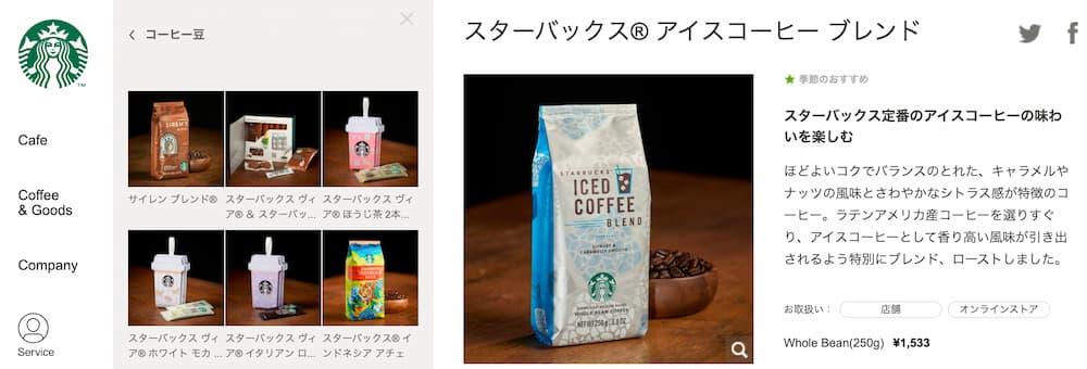 スタバのアイスコーヒー用のおすすめ豆はコレ!