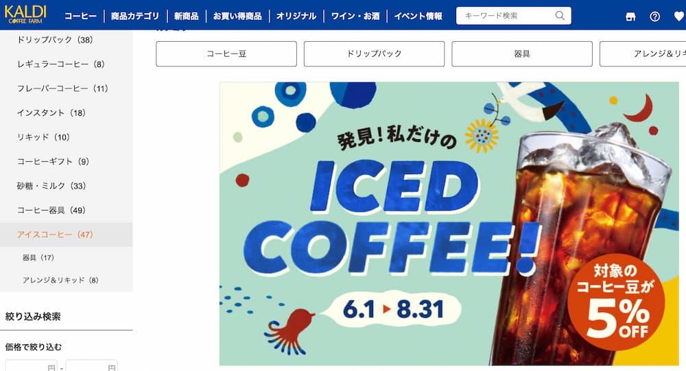 カルディのアイスコーヒー用のおすすめ豆コレ!