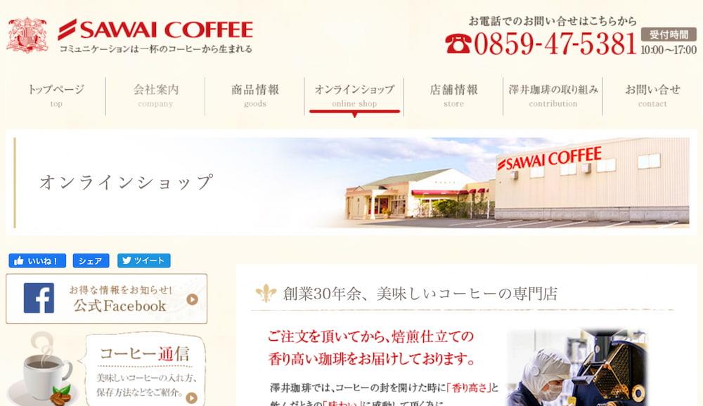 第6位 澤井珈琲のアイスコーヒーブレンド