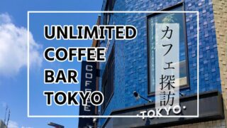 【カフェ探訪】「アンリミテッドコーヒーバー東京」は全てが高レベルだった件