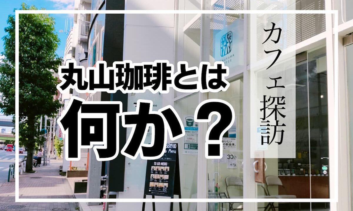 【カフェ探訪】丸山珈琲はおいしくない!?焙煎士がガチ評価してみた。