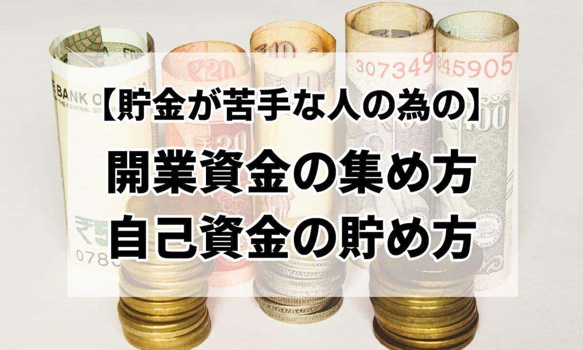 【貯金が苦手な人の為の】開業資金の集め方・自己資金の貯め方を解説