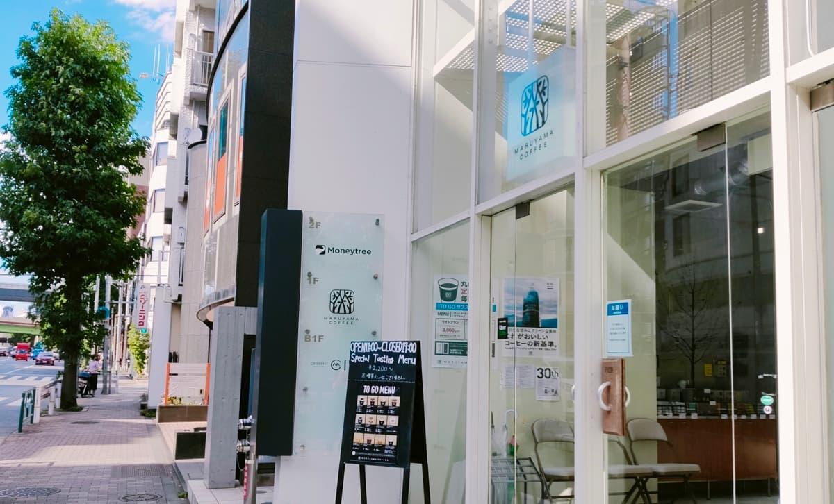 丸山珈琲の店舗はこちら