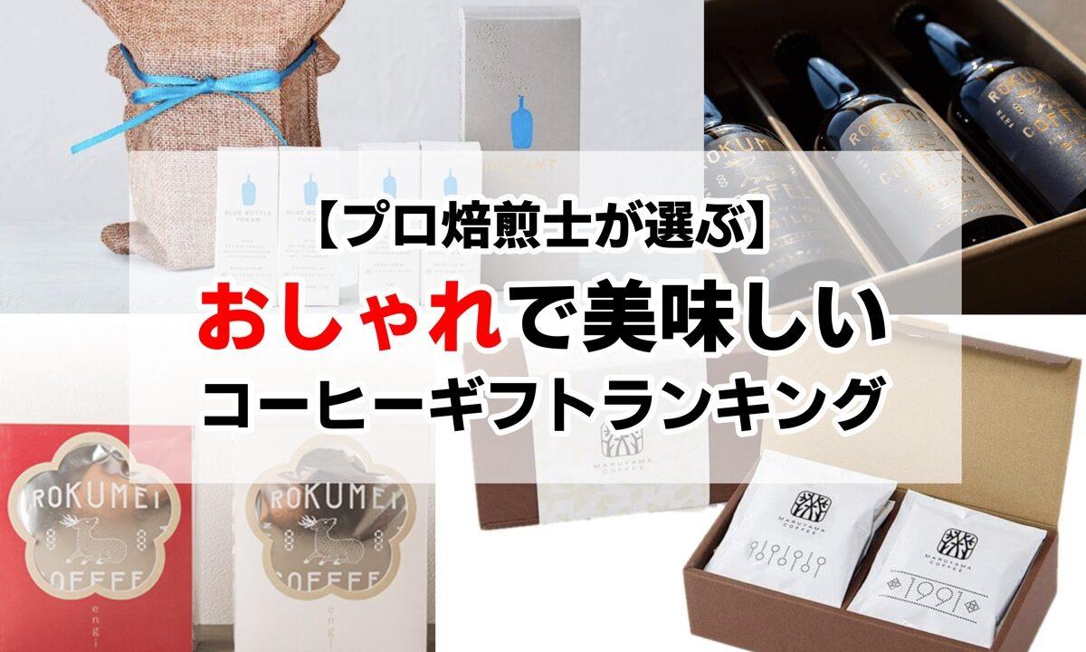 人気自家焙煎店のおしゃれなコーヒーギフトランキング【見た目と品質重視】