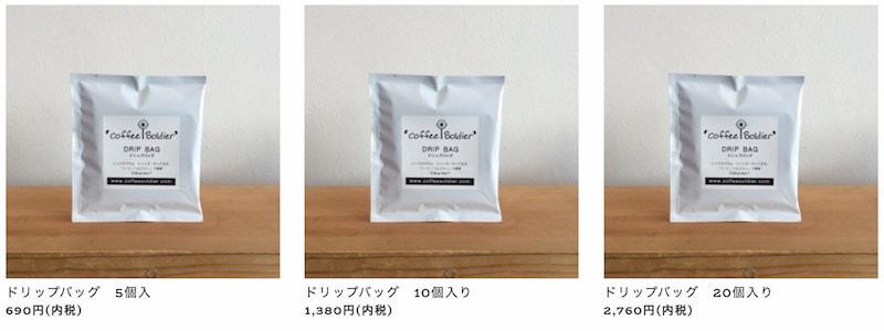 第9位 コーヒーソルジャー