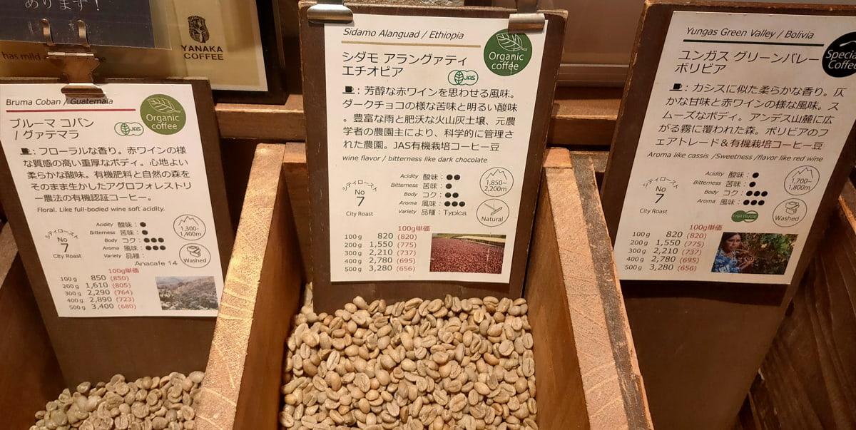 やなか珈琲のおすすめのコーヒー豆・おすすめ商品