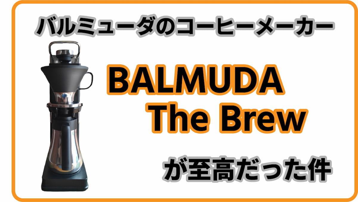 バルミューダのコーヒーメーカー「The Brew」の評判は本当?ハンドドリップの上位互換!?