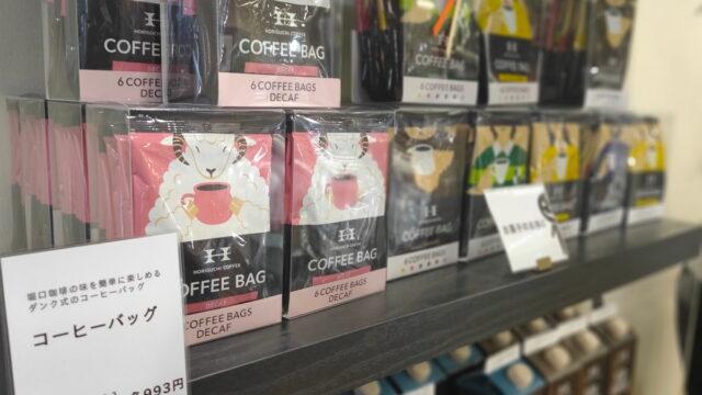 堀口珈琲のおすすめコーヒー豆・商品